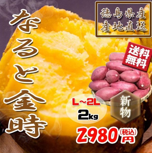 徳島県産 なると金時 2kg