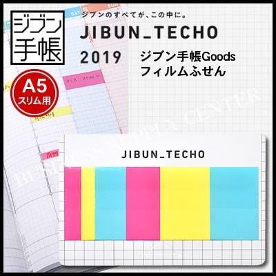 コクヨ ジブン手帳Goods ジブン手帳グッズ フィルムふせん<A5スリム用> 二-JG2