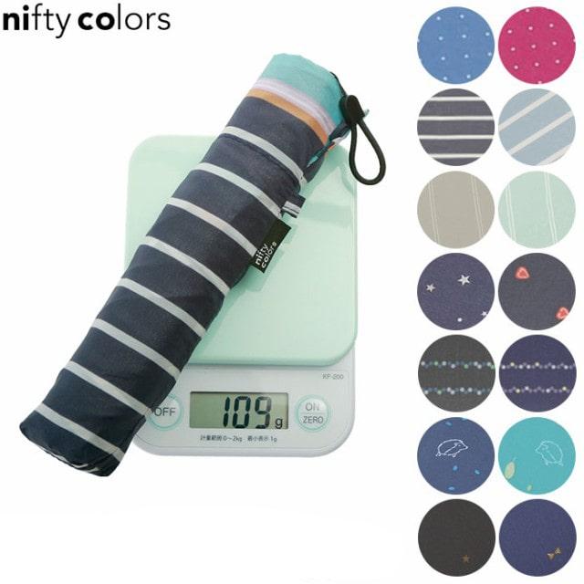 niftycolors(ニフティーカラーズ)スマートライトミニ 折りたたみ傘