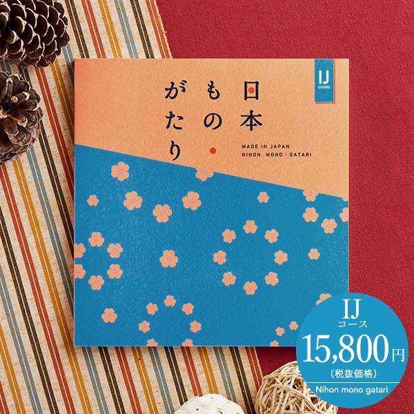 カタログギフト 日本もの・がたり
