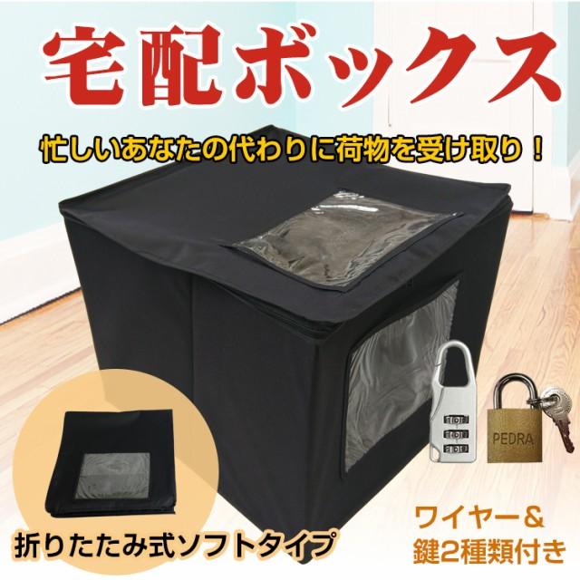 宅配ボックス 折りたたみ式 ソフトタイプ 簡易 ワイヤー 鍵2種類付き 大容量