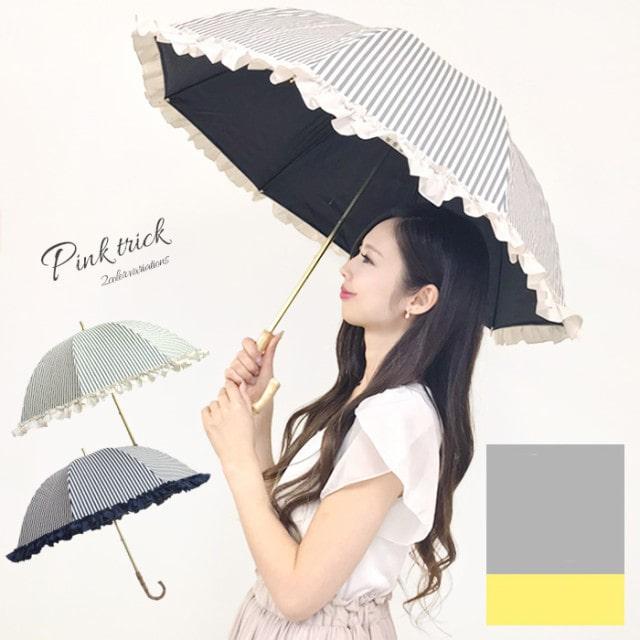 日傘 完全遮光 ストライプ フリル 晴雨兼用 50cm 手開き式 ot-parasol-21