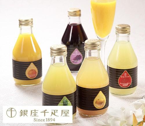 【銀座千疋屋】銀座ストレートジュース