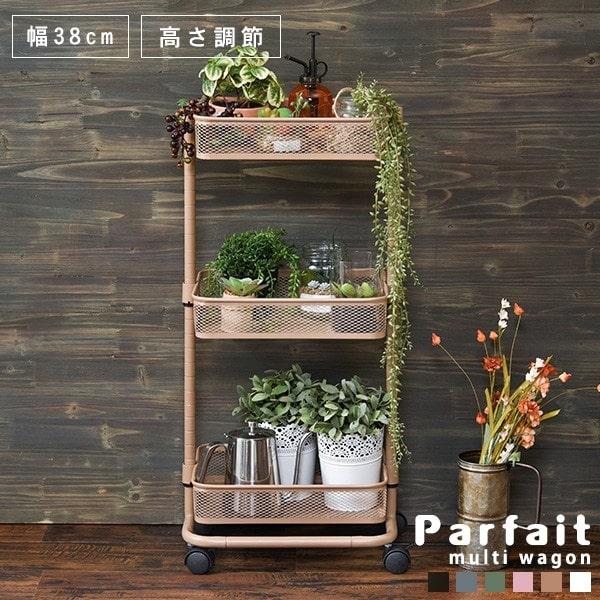 Parfait(パルフェ)キッチンワゴン キャスター付き 3段