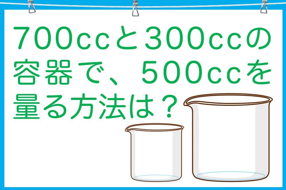 算数のパズル