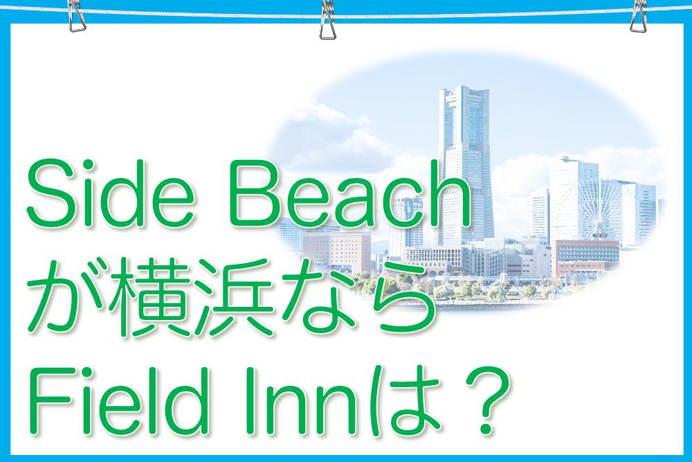 「Side Beach」が横浜なら「Field Inn」は?