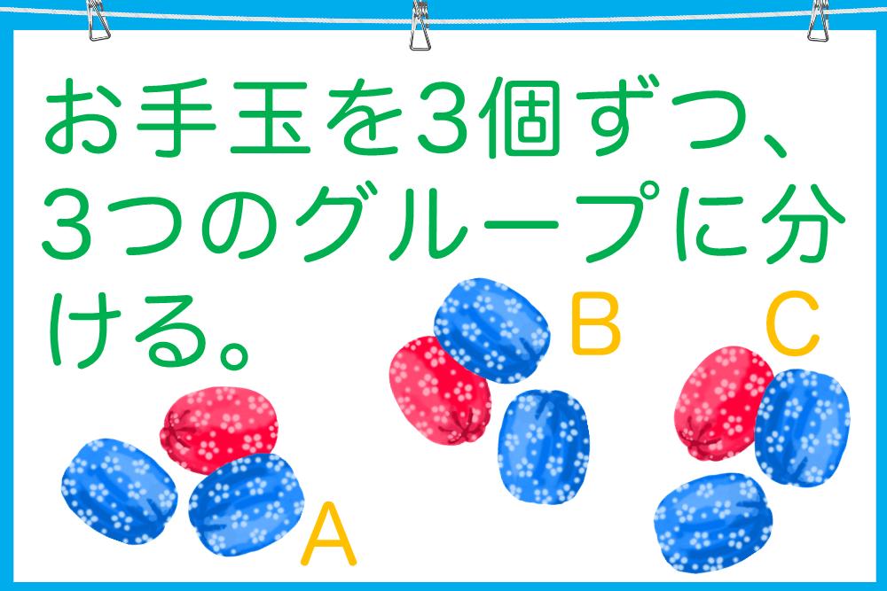 9個のお手玉の中から1個だけ重いお手玉を見つけよう!