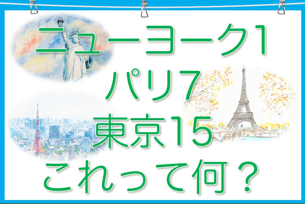 「ニューヨークが1ならパリは7、東京だったら15!?」これって何?
