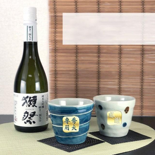 日本酒 獺祭 純米大吟醸 磨き三割九分 名入れ ペアカップ