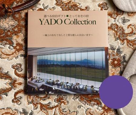 リンベル 選べる宿泊ギフト とっておきの宿 YADO Collection
