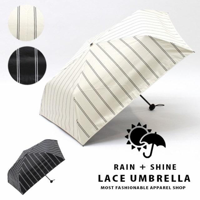 折りたたみ傘 晴雨兼用 日傘 ストライプ おしゃれ 大人 シンプル UV