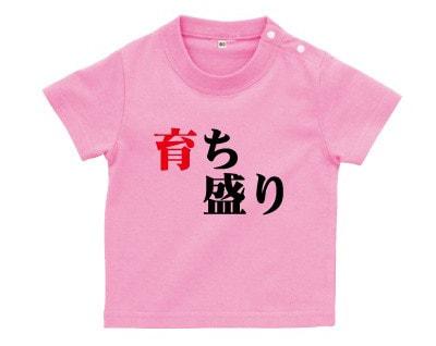 育ち盛り ご出産祝い Tシャツ