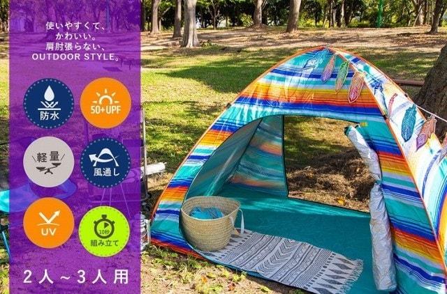 テント ワンタッチ フルクローズ 2~3人用 幅2mUVカット UPF50+