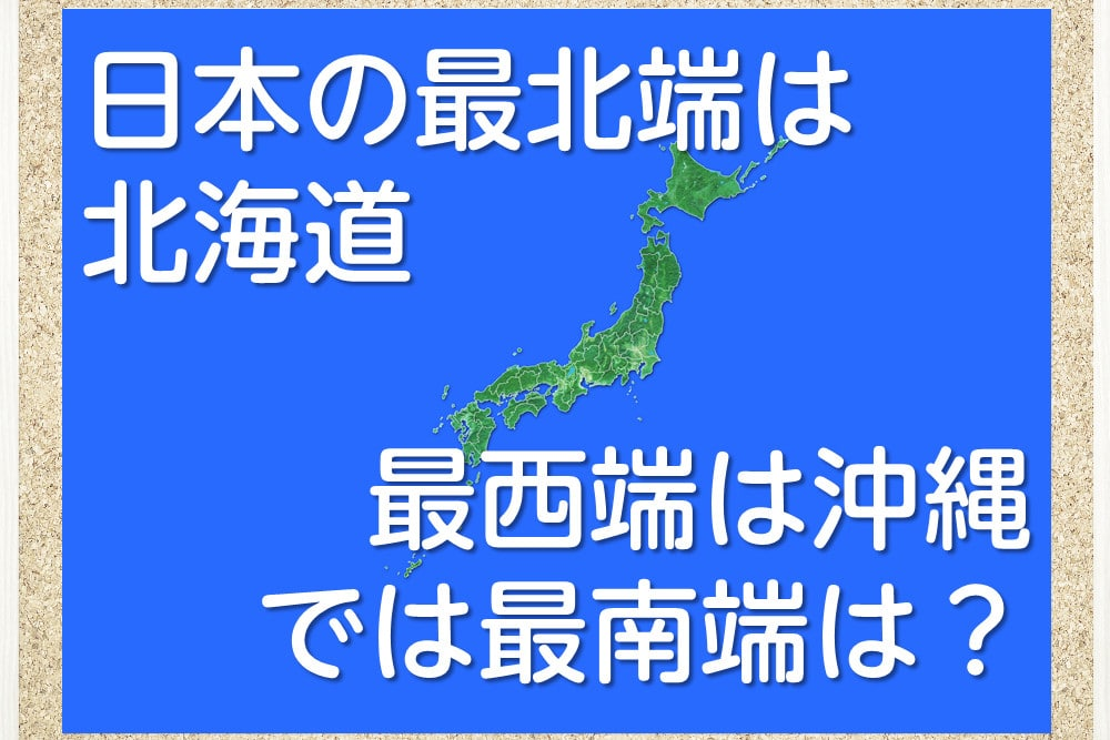 日本最北端は北海道、では最南端は?