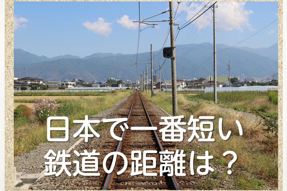 日本一短い鉄道はどこにある?その長さはどれくらい?