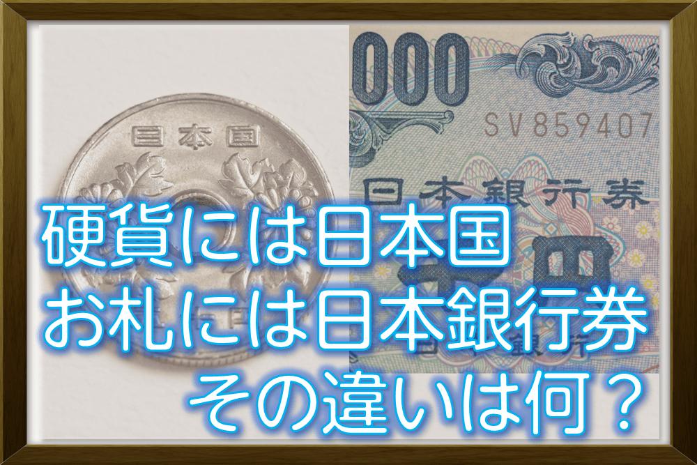 「日本銀行券」と「日本国」お札と硬貨で違うのはなぜ?