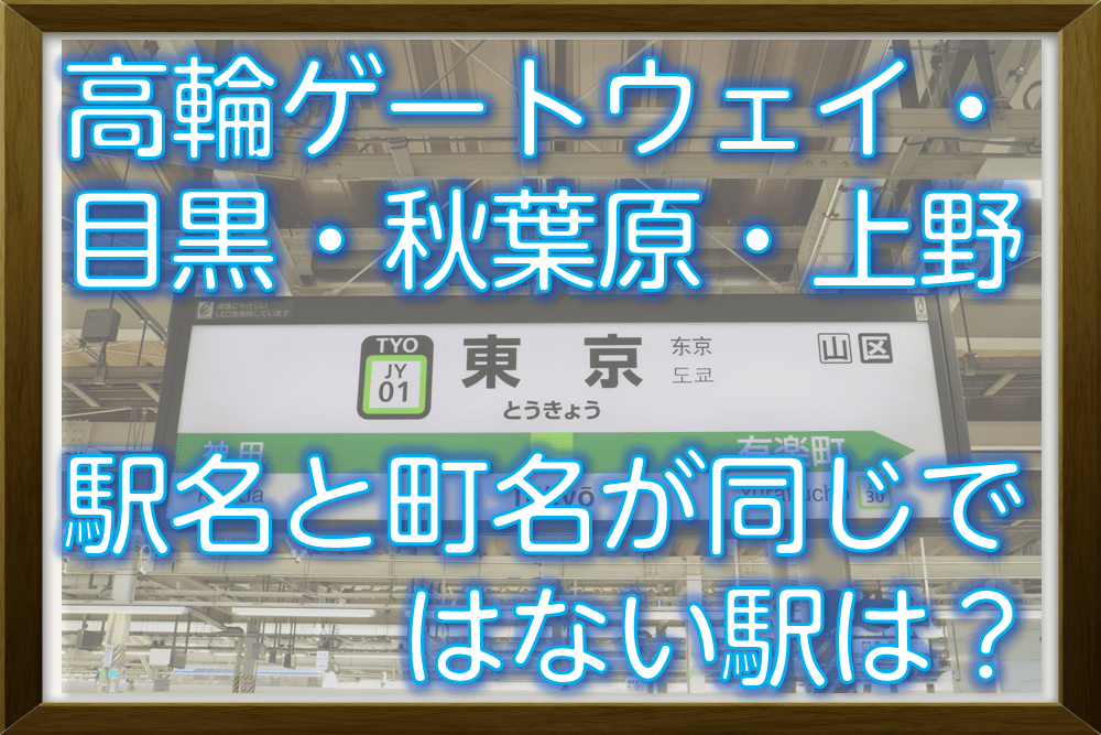 東京駅は東京というまちにはない!?駅名と町名の違う駅はどれ?