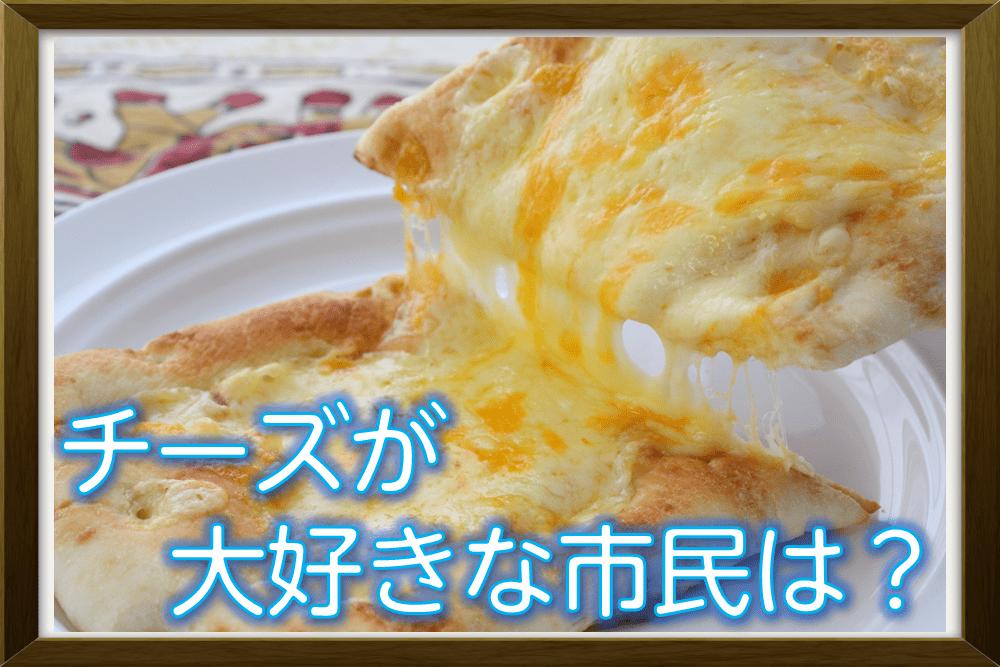 オラの里が一番!「チーズが大好き」な市民は?
