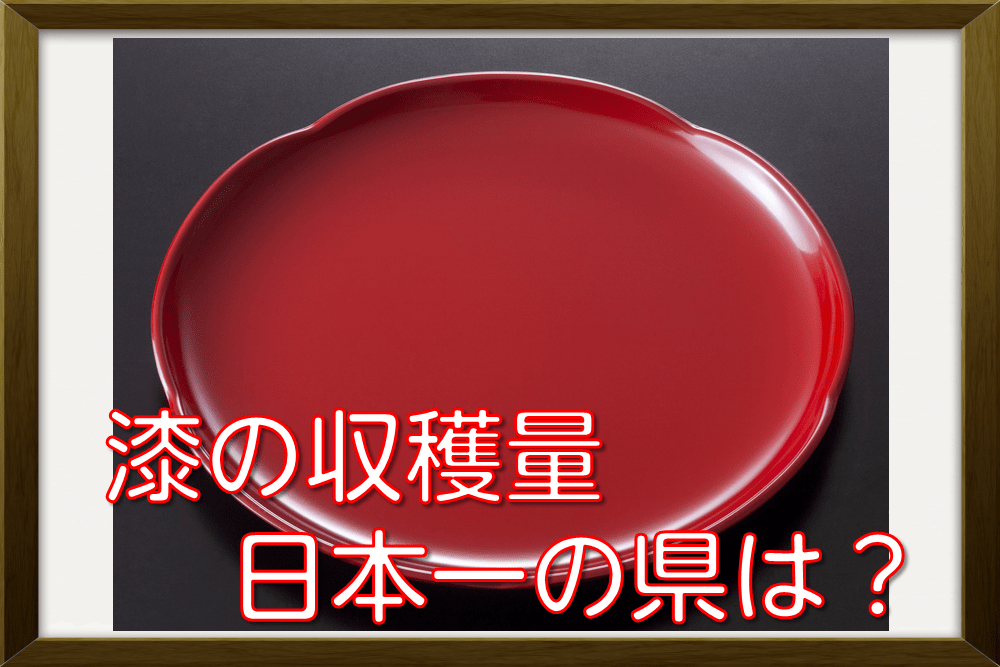 【1分脳トレ】漆(うるし)の生産量が日本一の都道府県は?和牛で有名な〇〇