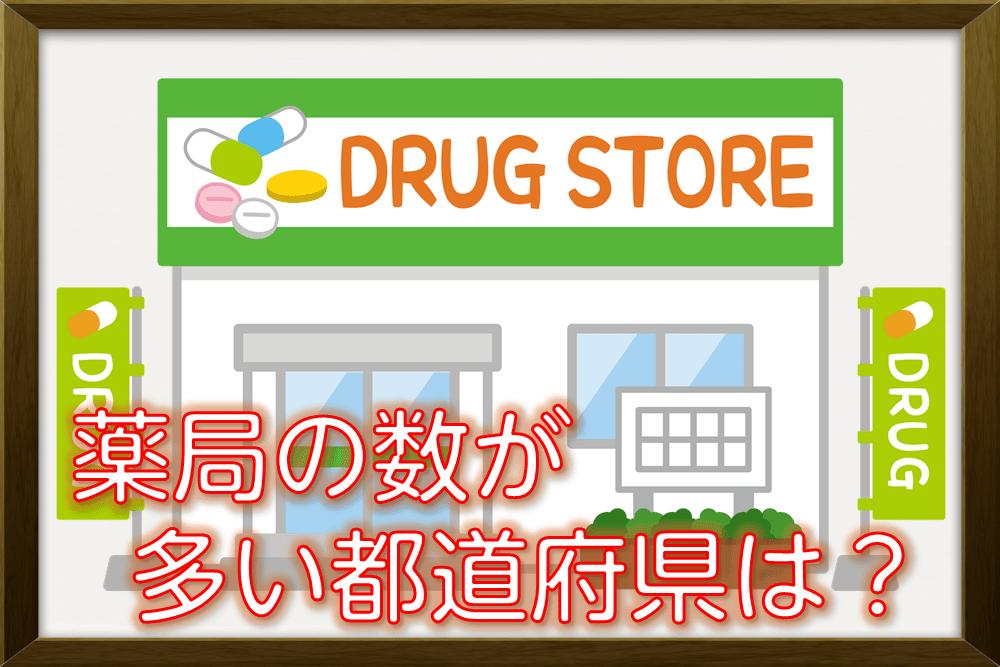 オラの里が一番!「薬局が充実している」都道府県は?