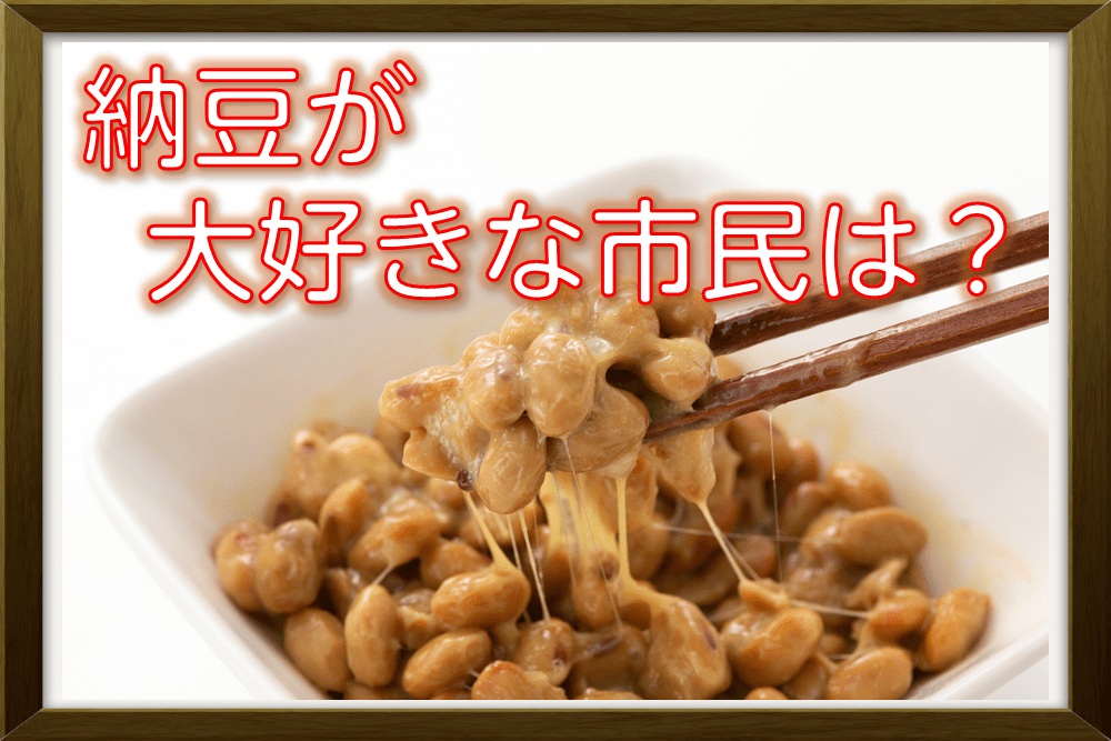 オラの里が一番!「納豆をたくさん食べる市民はどこにいる?」