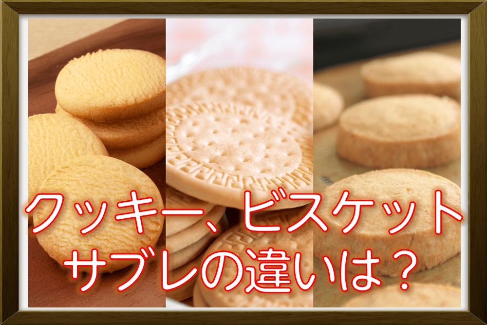 「クッキー」「ビスケット」「サブレ」の違いを知っている?
