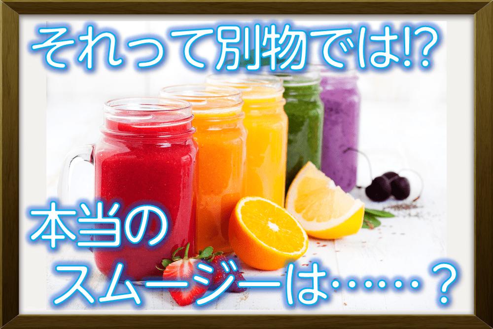 それ野菜ジュース!本当のスムージーはどんなもの?