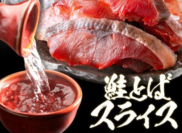 鮭とば スライス 北海道産 150g