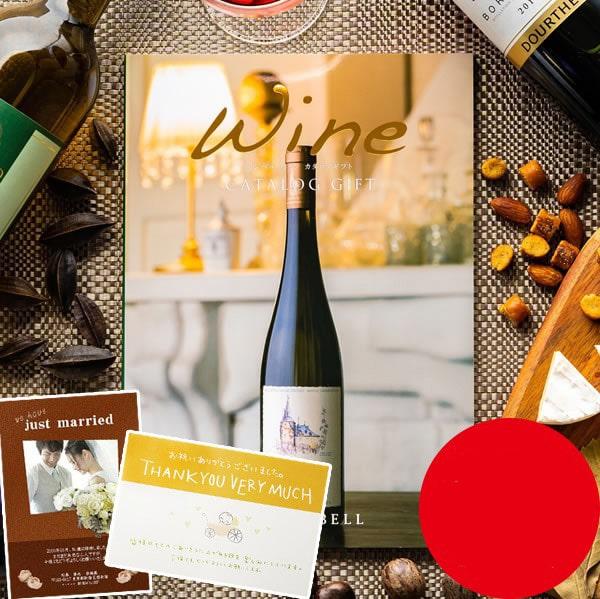 リンベル ワイン カタログギフト