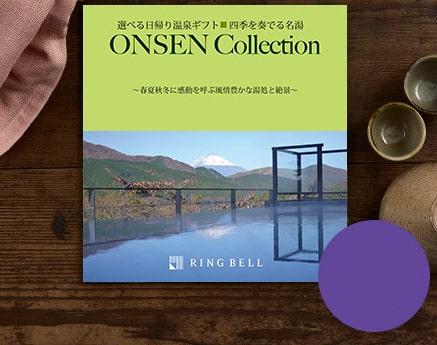 リンベル 選べる日帰り温泉ギフト 四季を奏でる名湯 ONSEN Collection