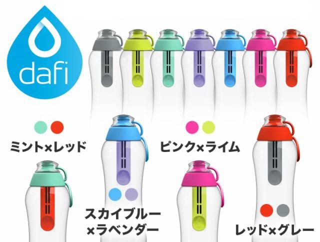 DAFI 浄水ボトル カートリッジ付き